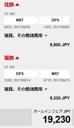 【エアアジア】格安旅行術びんぼっ旅君【LCC】 (915)