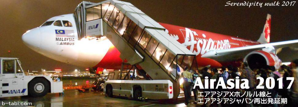 エアアジアXホノルル線とエアアジアジャパン再出発延期